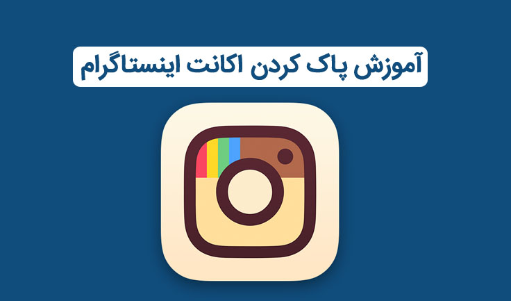 روش حذف اکانت اینستاگرام بدون داشتن پسورد